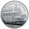 Ukraine Features First Horse-Drawn Tram on New Collector Coin