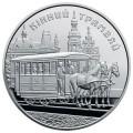 ukraine 2015 5 Gr. horse tram a