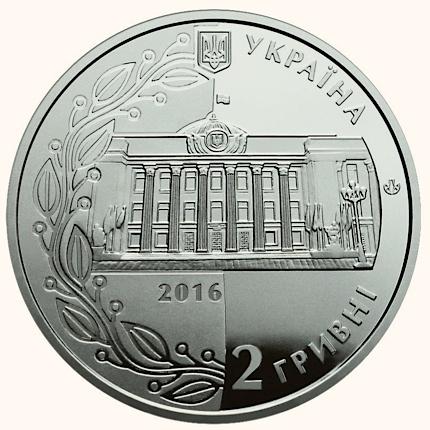 ukraine 2016 2 GR constitutSMALL