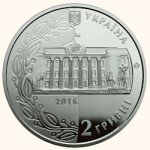Ukraine Celebrates 20th Anniversary of its Constitution on New Coins
