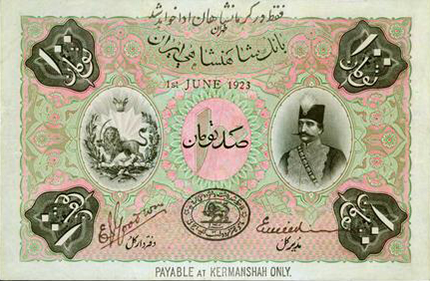 Lot 1170 (Iran): Issued Imperial Bank of Persia 100 Tomans, payable at Kermanshah only. WBG Very Fine Choice 35 Qualified. Pinholes, Probable Restoration.