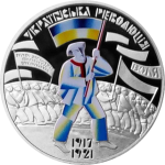 Ukraine: 100th anniversary of first statehood celebrated with new coin