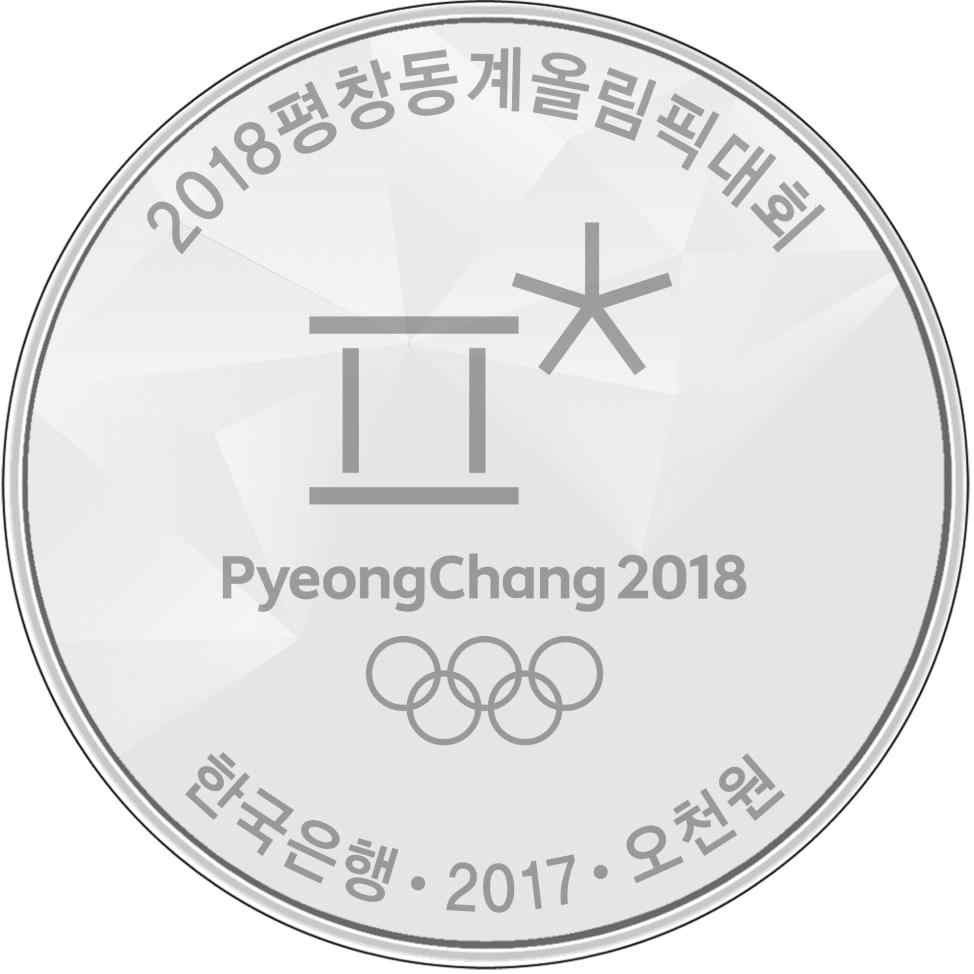 south korea latest series of 2018 winter olympic coins unveiled Miracle On Ice 1980 Winter Olympics all pyeong chang winter olympic coins in this series share the same reverse design consisting of the olympic games insignia centred