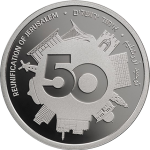 Israel: 50th anniversary of Jerusalem under one authority commemorated on new silver and gold coins