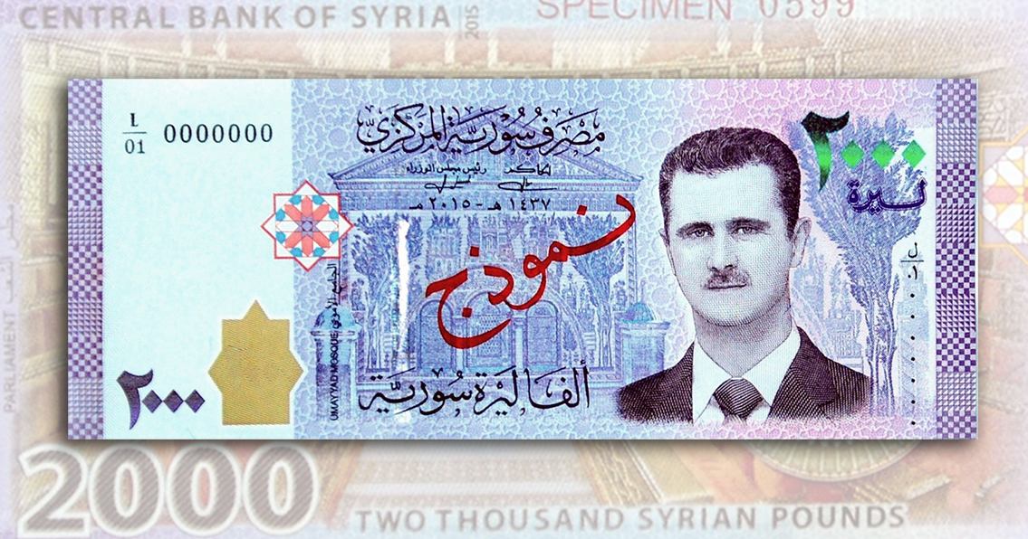 Syrian Arab Republic New 2 000 Pound Banknote Denomination Released