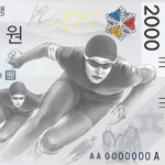 South Korea: First-of-its-kind commemorative banknote announced for Pyeongchang 2018 Winter Olympics
