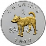 Taiwan: Year of the Dog greeted with new commemorative and collector coins