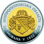 "Ukraine: Bi-metallic series ""Oblasts of Ukraine"" continues with Kharkiv and Dnipropetrovsk collector coins"