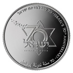Israel: Gold and silver collector coins issued to celebrate 70th anniversary of statehood
