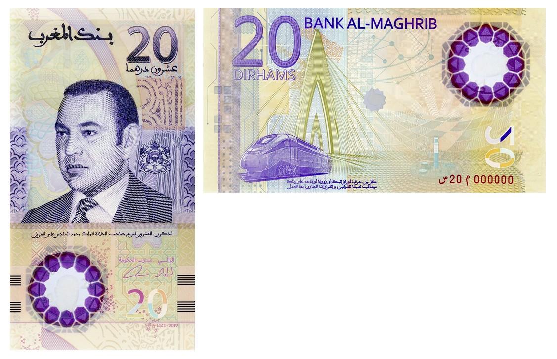 Morocco: Commemorative banknotes celebrate 20th anniversary