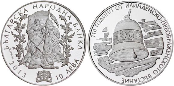 Ilinden-Preobrazhenie Uprising Silver Coin